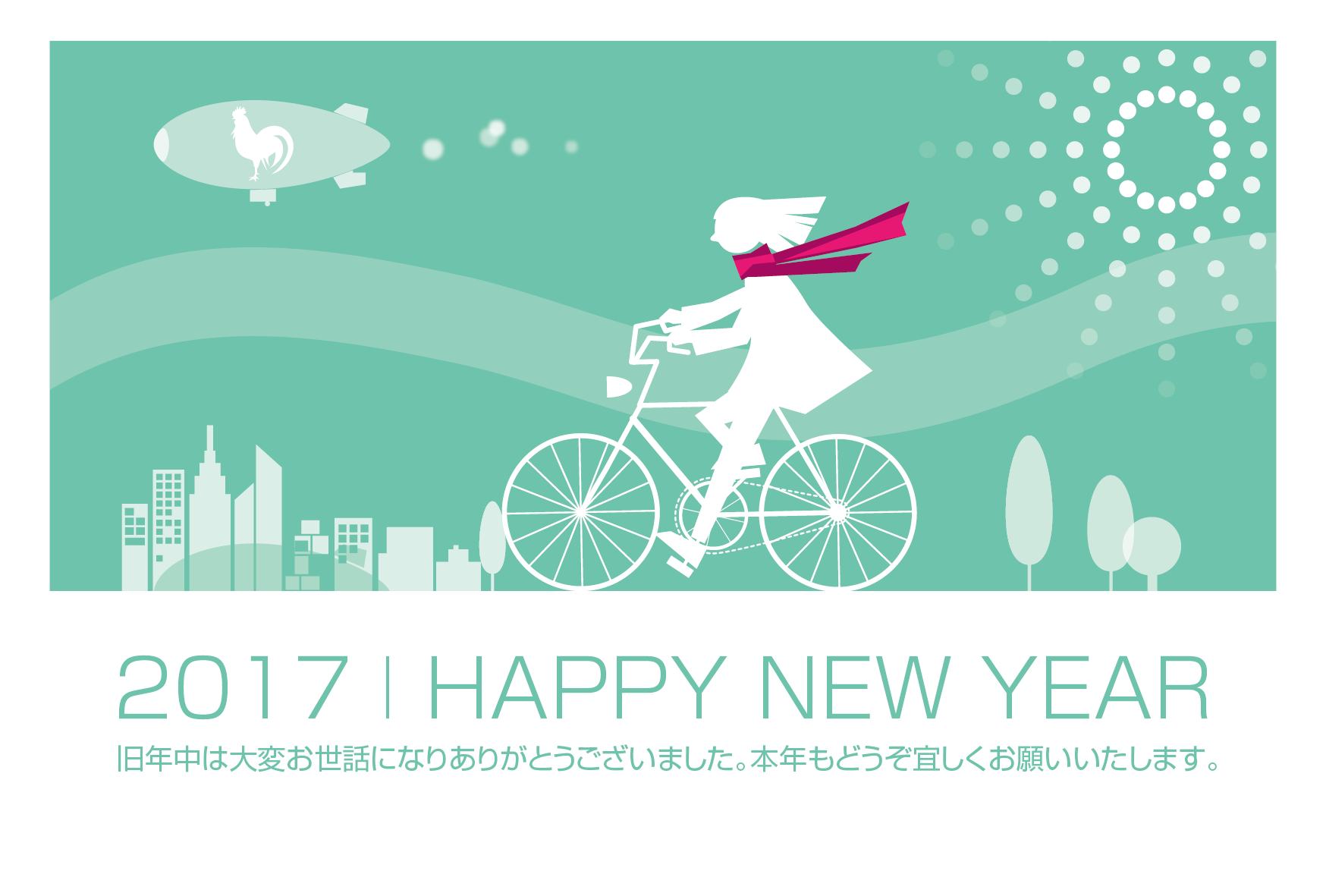 無料 年賀状 2017 自転車