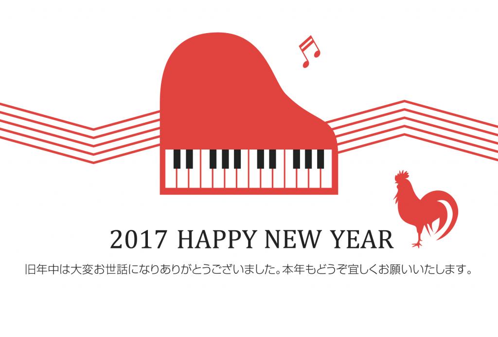 無料 デザイン年賀状 音楽