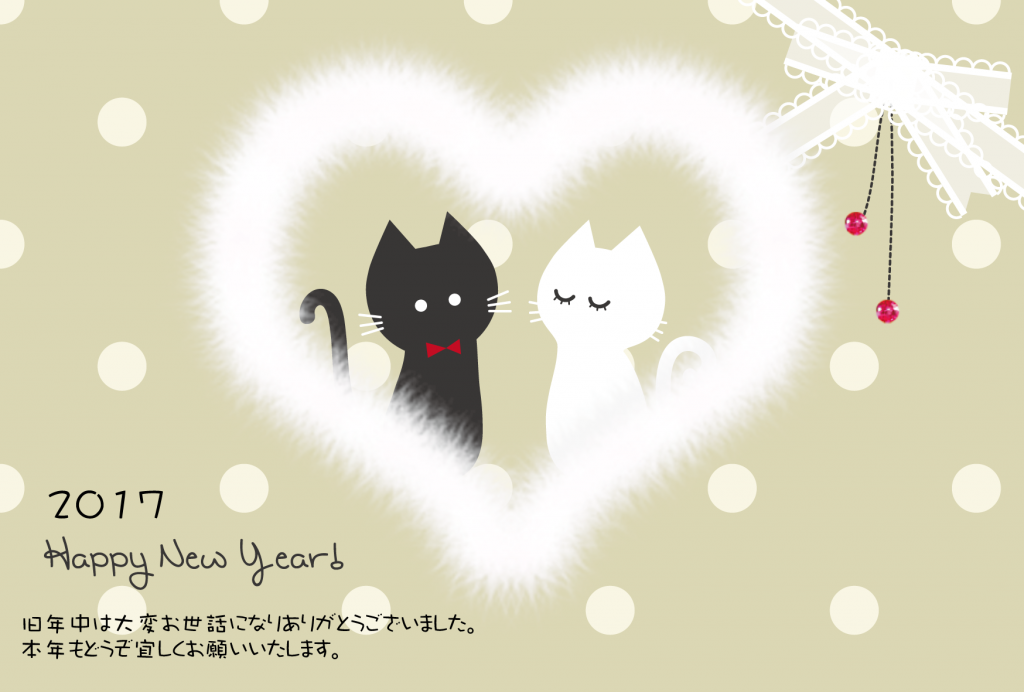 無料 おしゃれ年賀状 ハートのファーと猫