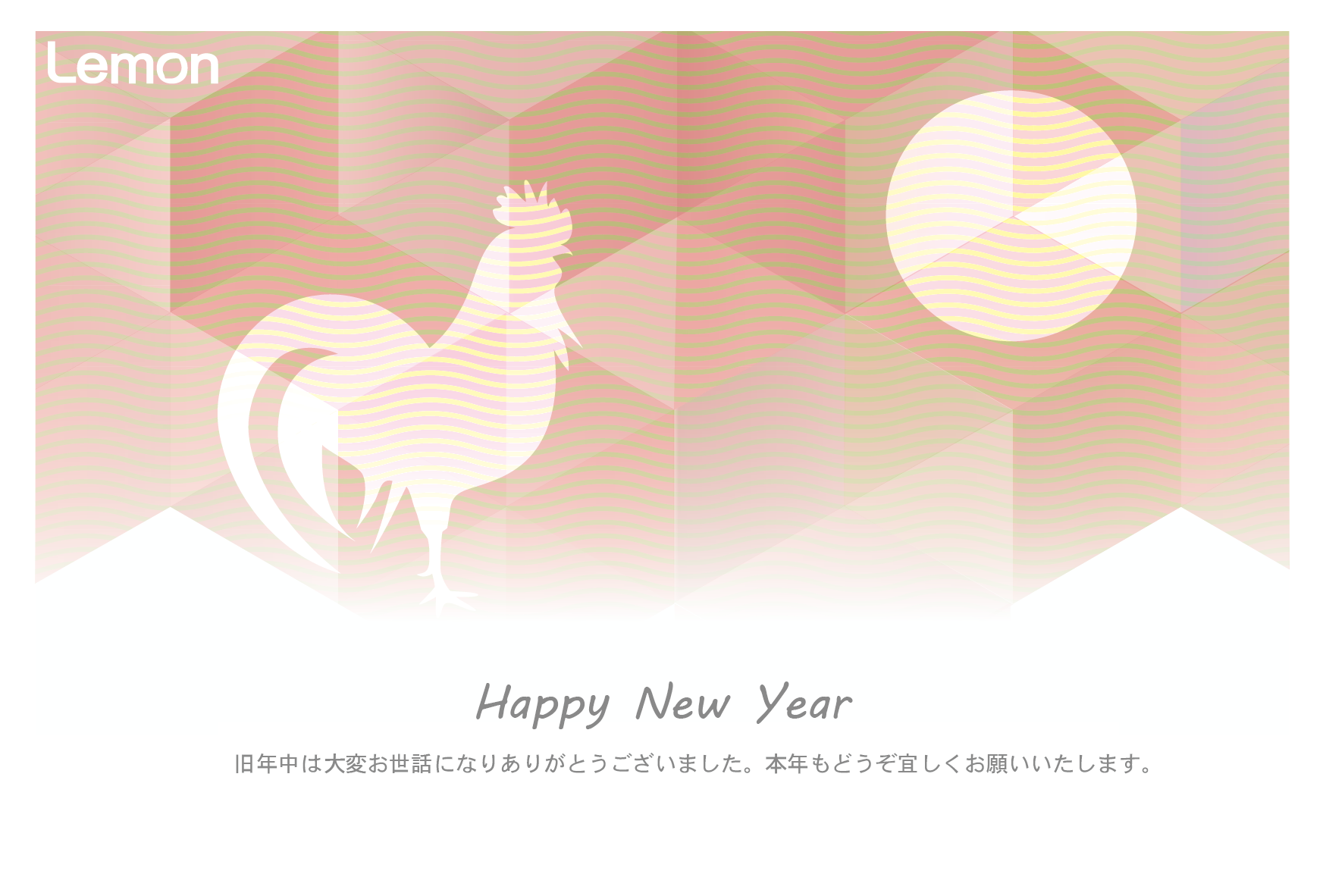 無料 デザイン年賀状 酉と太陽