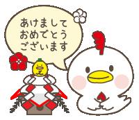酉さんの年末年始のご挨拶
