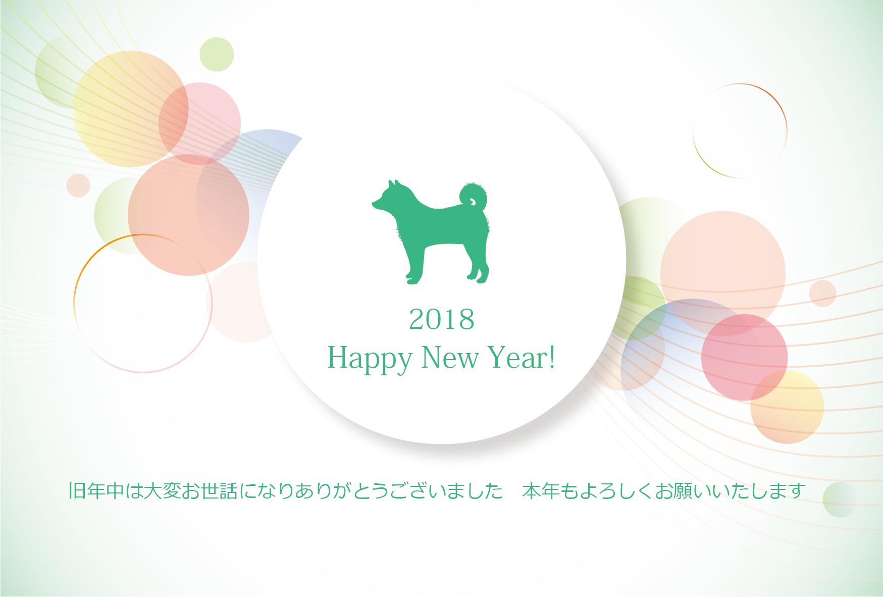 2018 戌年 デザイン年賀状