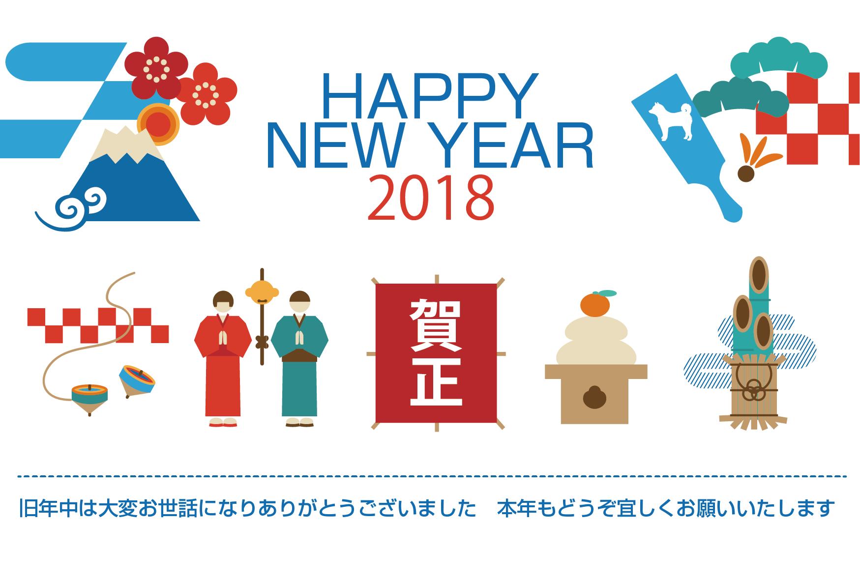 無料 2018年 正月 デザイン年賀状