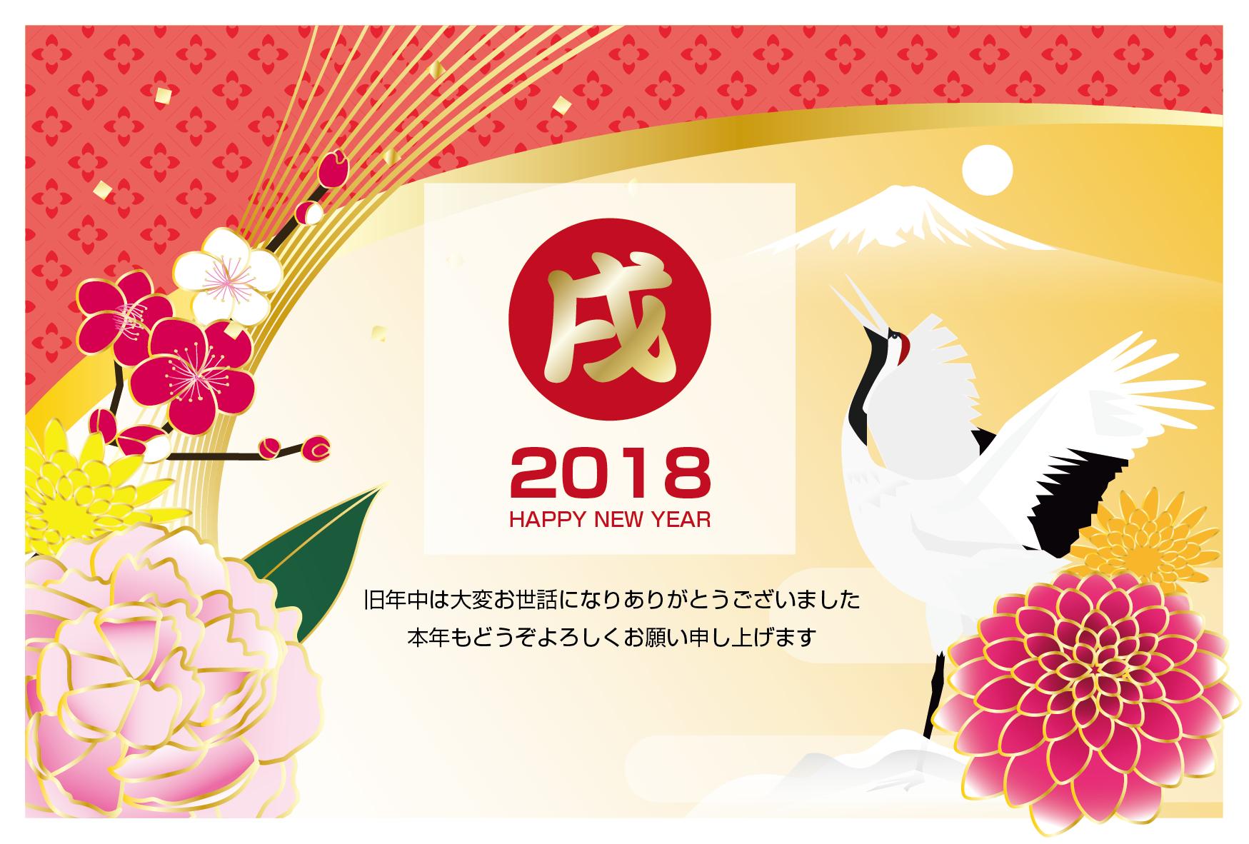 無料 2018年 デザイン年賀状 和風