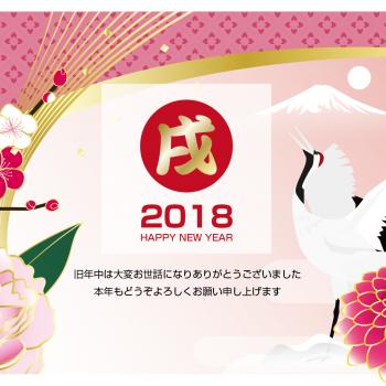 無料 2018年 和風 デザイン年賀状