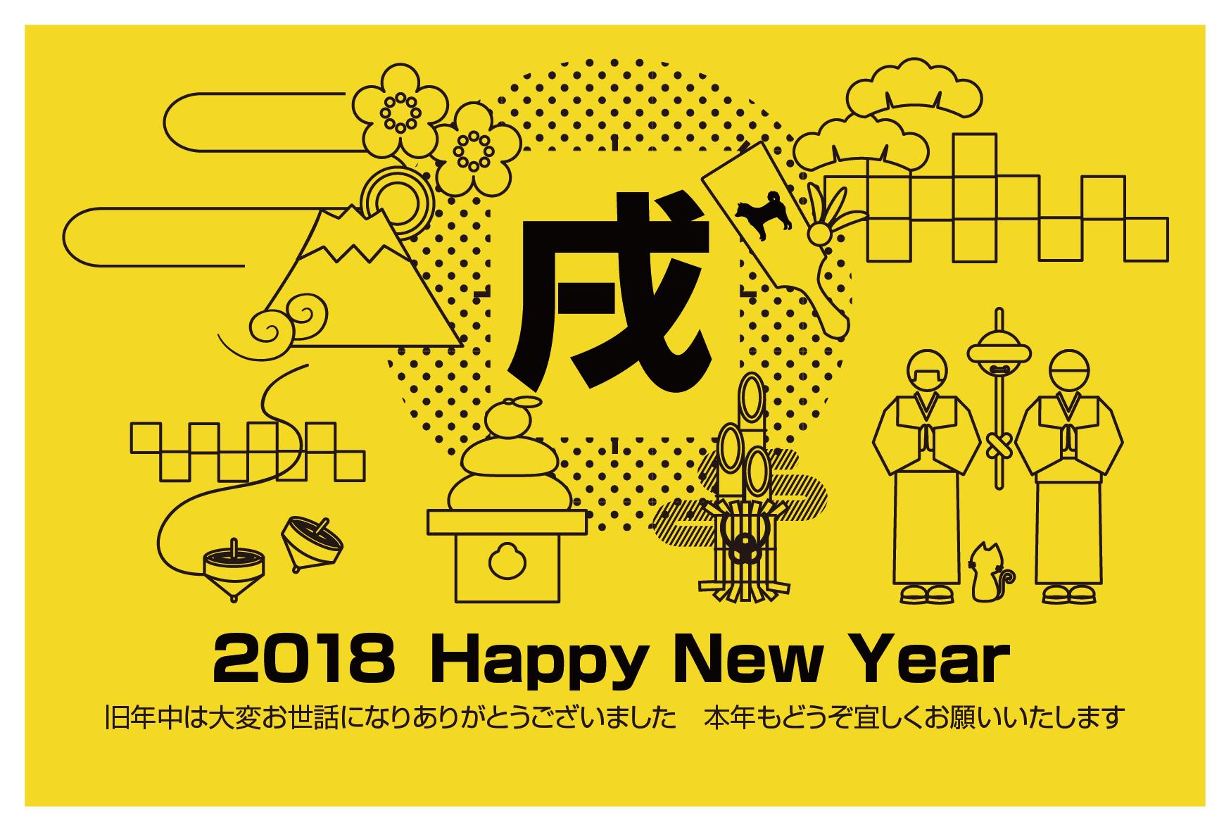 無料 2018年 戌年 デザイン年賀状