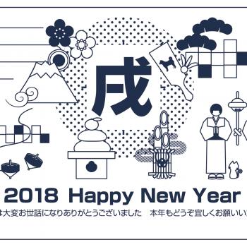 無料 2018年 デザイン年賀状