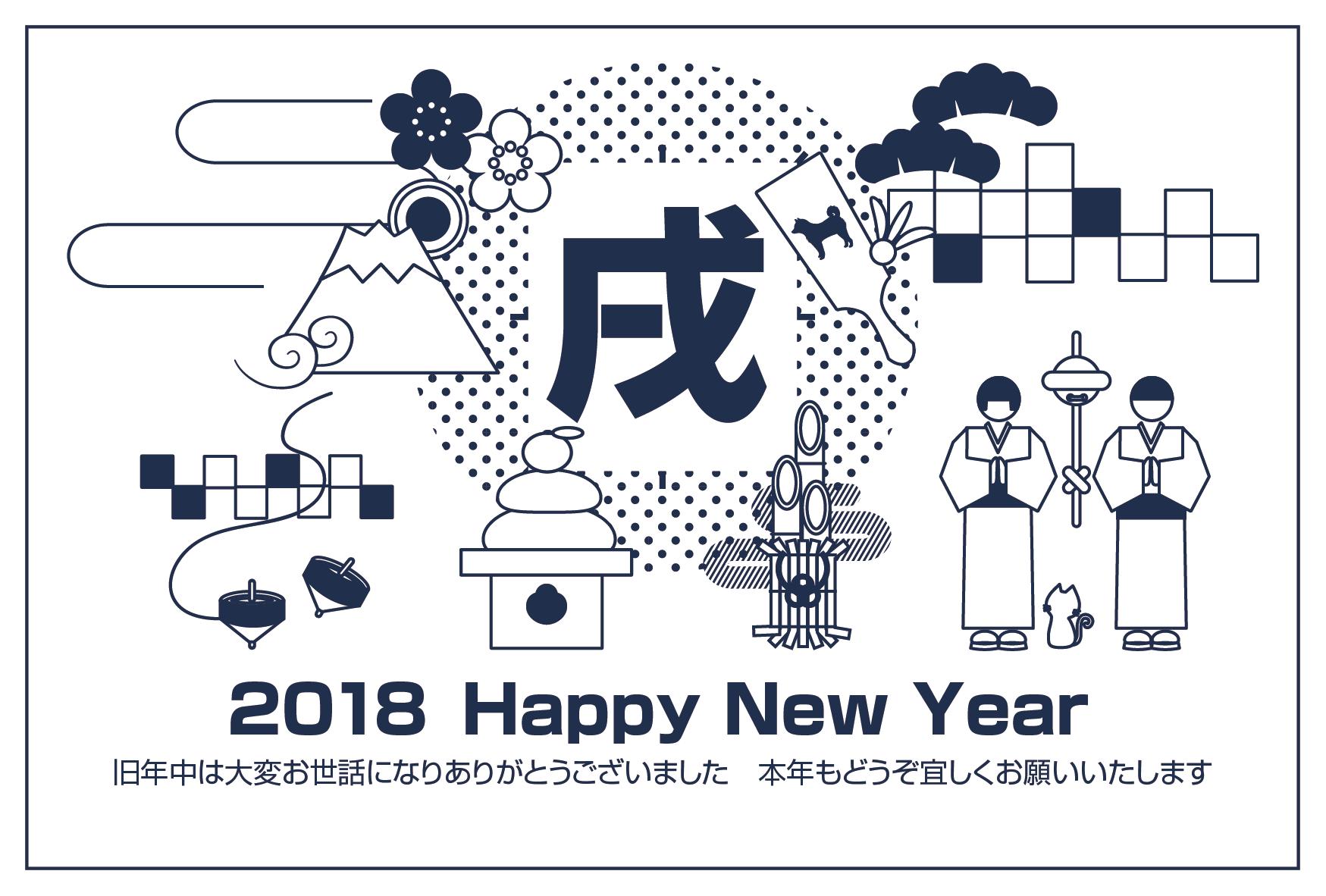 無料 2018年 デザイン年賀状 正月