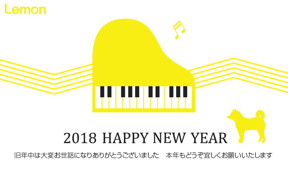無料 2018年 デザイン年賀状 音楽