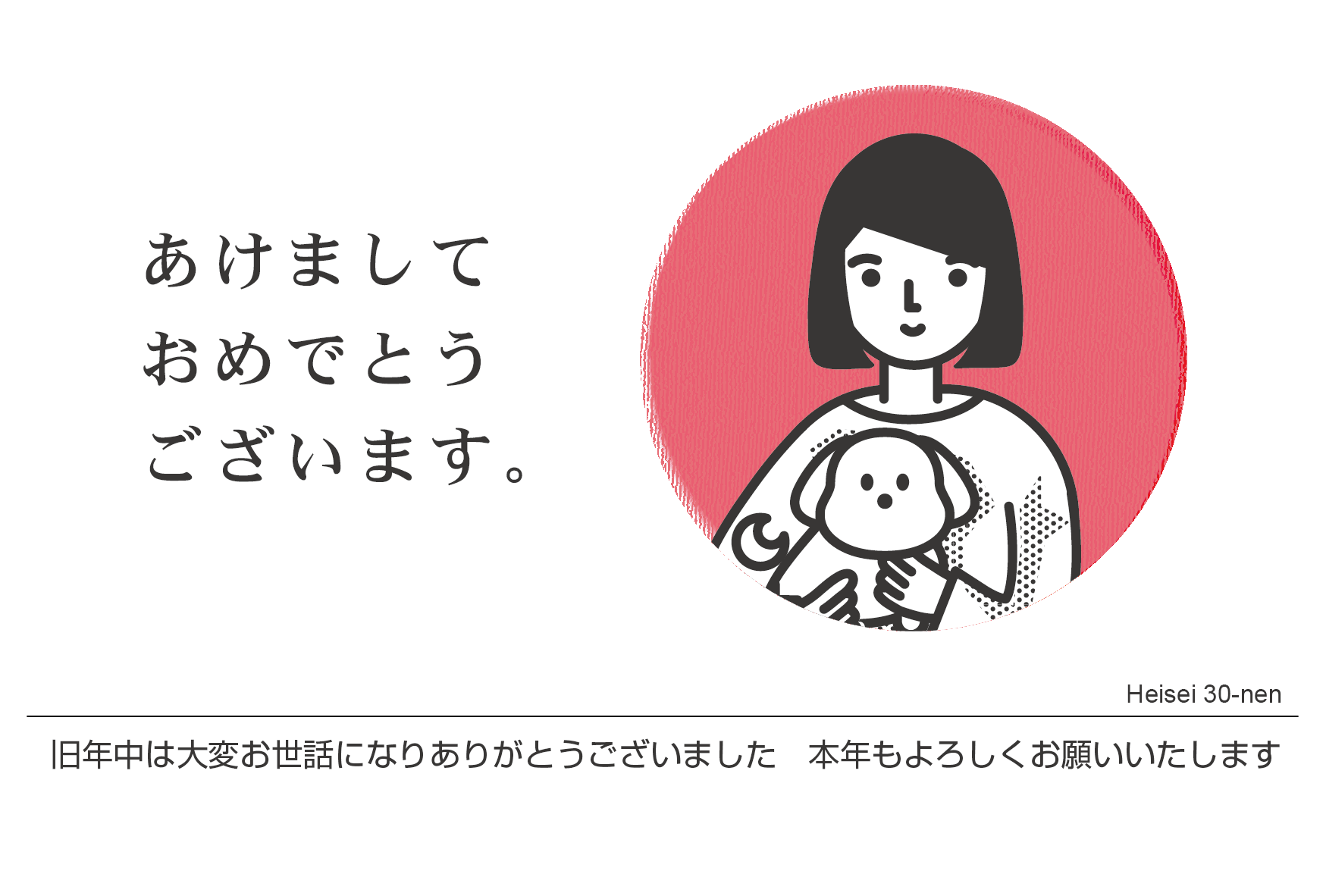 無料 2018年 デザイン年賀状 人と犬