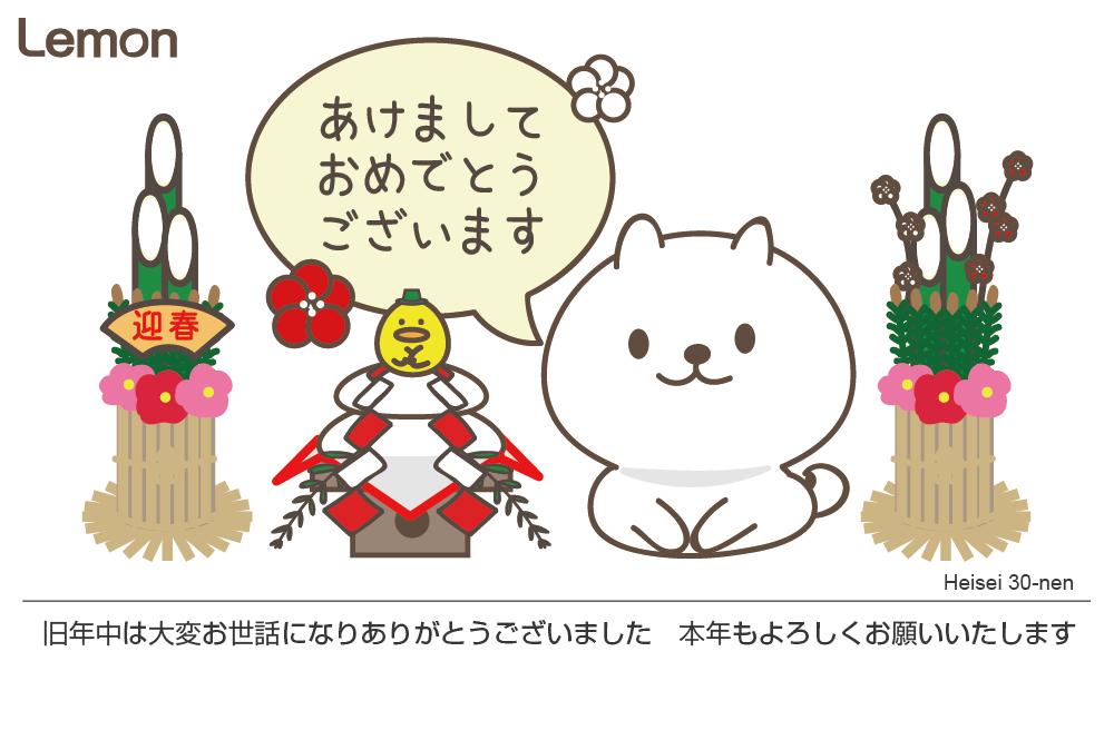 無料 2018年 ゆるキャラ年賀状 柴犬
