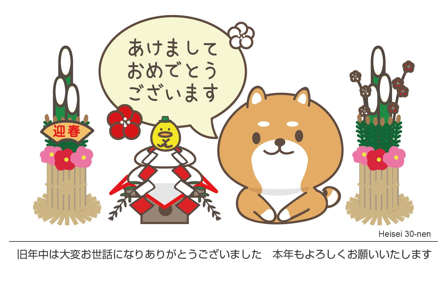 無料 2018年 ゆるかわ年賀状 柴犬 | 2019年 無料年賀状|lemon