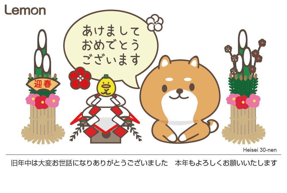 無料 2018年 ゆるかわ年賀状 柴犬