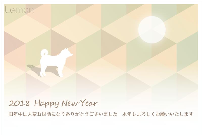 無料 2018年 デザイン年賀状 犬と日の出