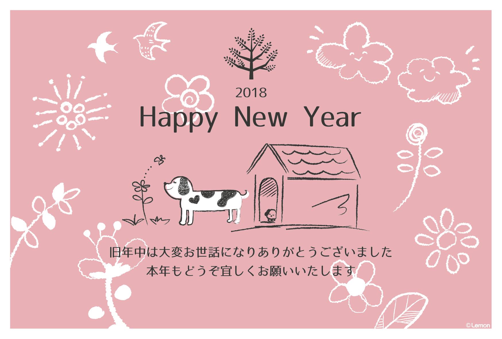 2018年 無料年賀状|lemon | 個人・商用とも利用できる無料年賀状