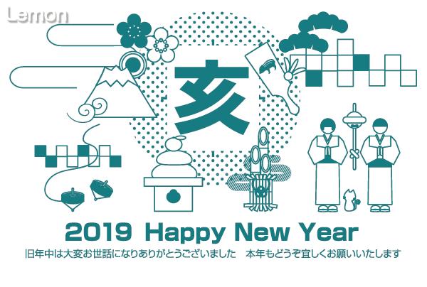 無料 2019年 デザイン年賀状 正月