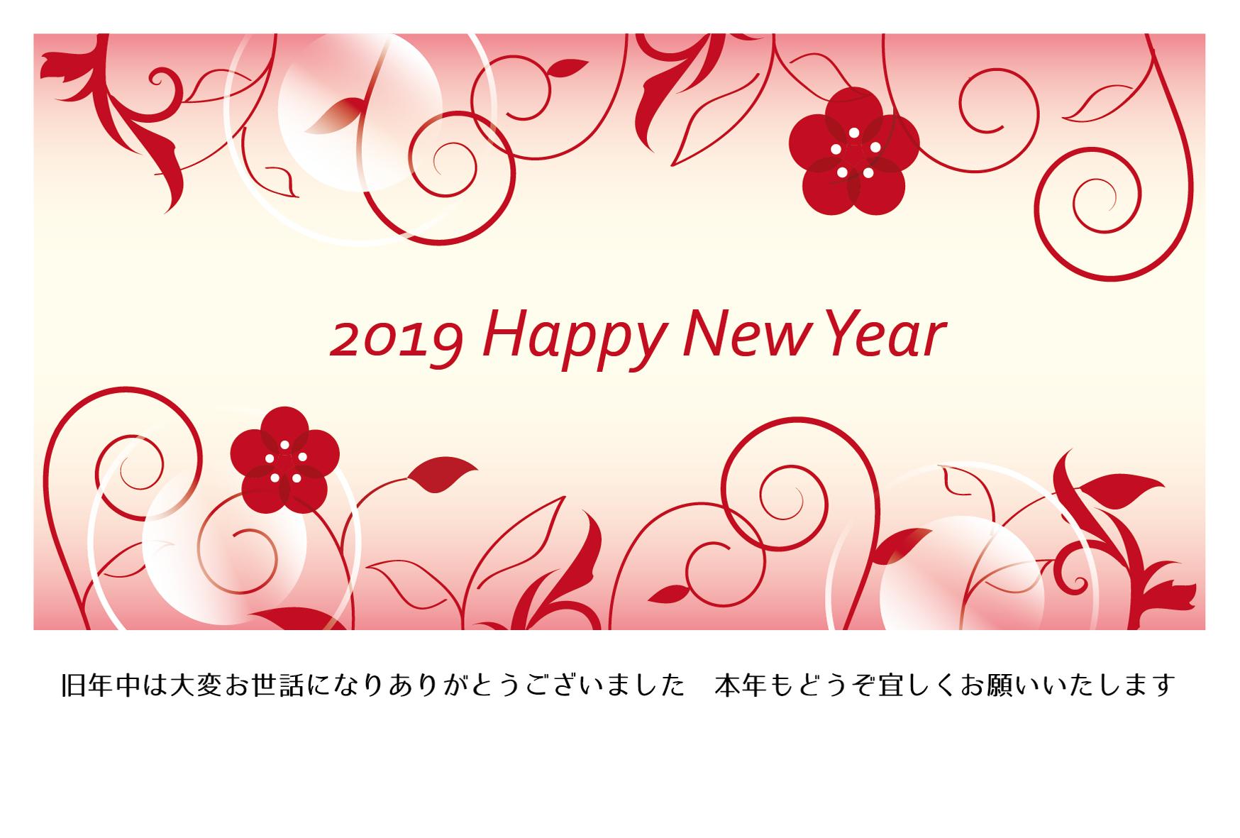 無料 2019年 おしゃれ年賀状 梅