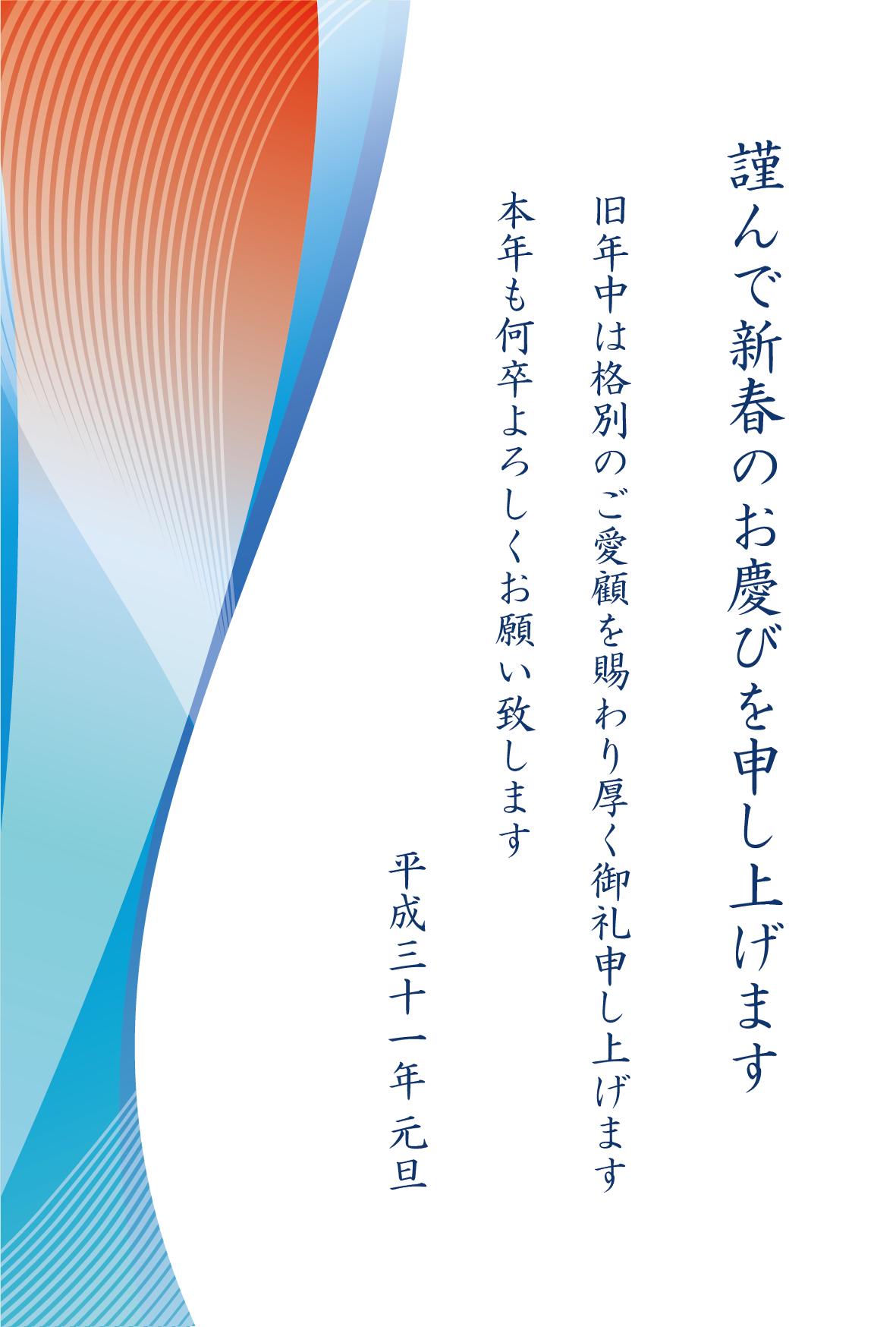 無料 2019年 ビジネス年賀状 カラフル