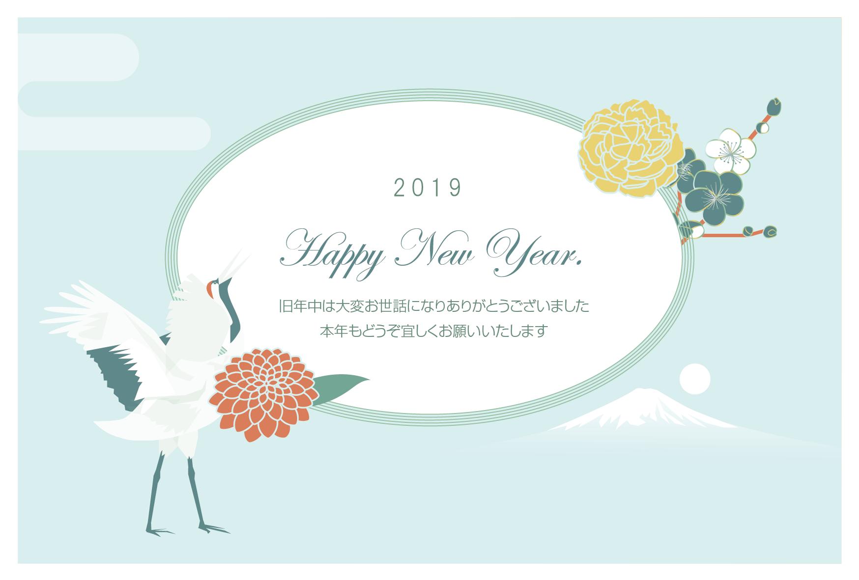 無料 2019年 無料 デザイン年賀状 和風