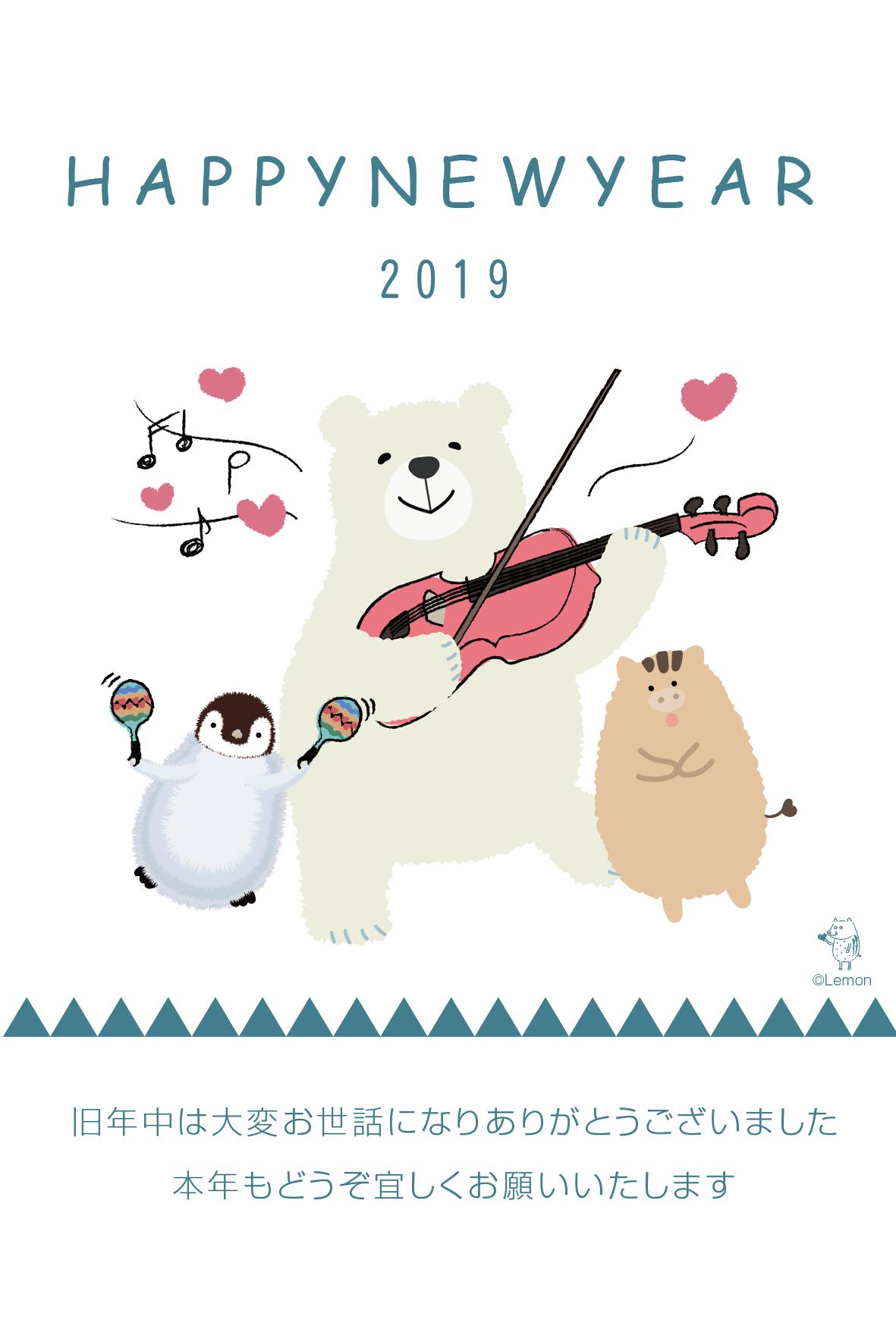 無料 2019年 おしゃれ年賀状 北欧風 バイオリン