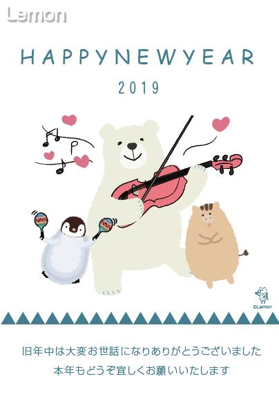 無料 2019年 北欧風 バイオリン