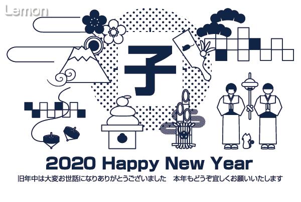 無料 2020年 デザイン年賀状 正月
