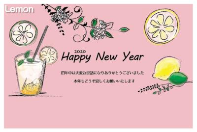 無料 2020年 おしゃれ年賀状 レモン