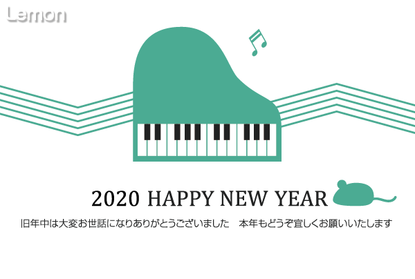 無料 2020年 デザイン年賀状 音楽