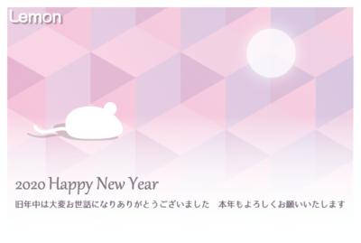 無料 2020年 デザイン年賀状 鼠と日の出