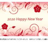 無料 2020年 おしゃれ年賀状 梅と草木
