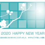 無料 2020年 デザイン年賀状 梅