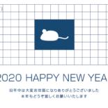 無料 2020年 デザイン年賀状 チェック