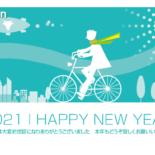 無料 2021年 デザイン年賀状 自転車