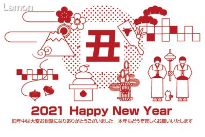 無料 2021年 デザイン年賀状 正月