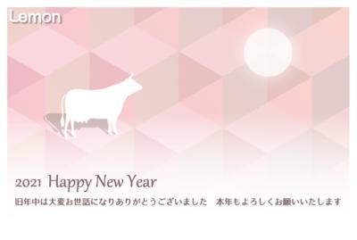 無料 2021年 デザイン年賀状 牛と日の出