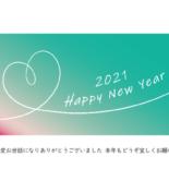 無料 2021年 デザイン年賀状 ハート
